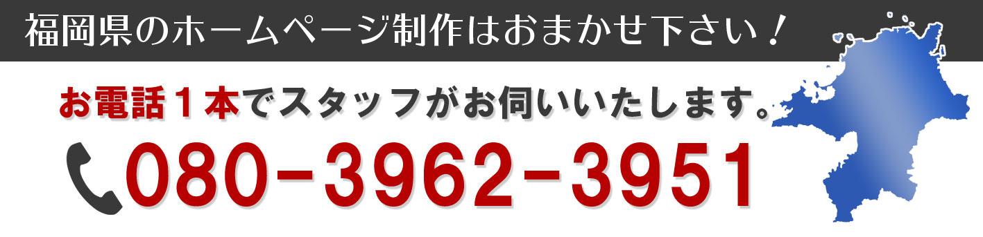 福岡県中間市 ホームページ制作 電話1本