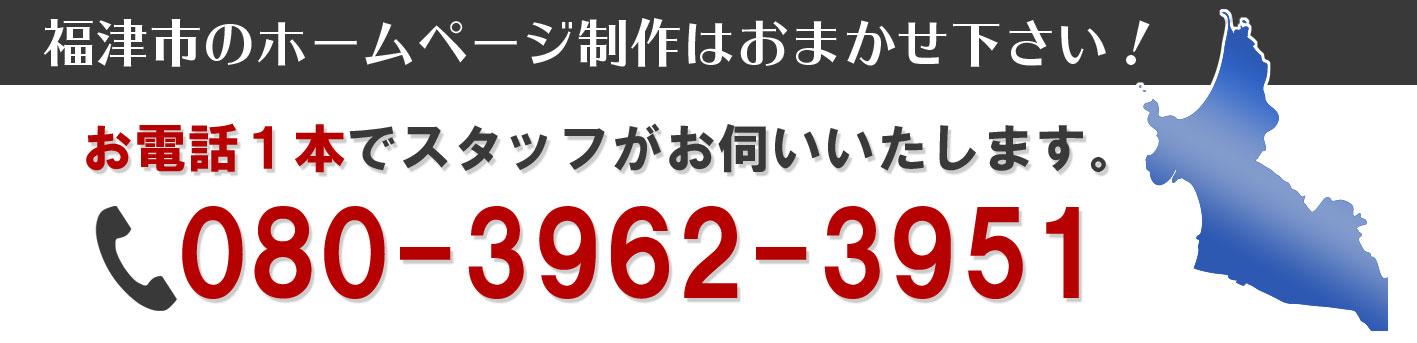 福岡県福津市 ホームページ制作 電話1本