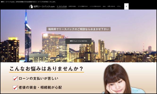 福岡リースバック.com