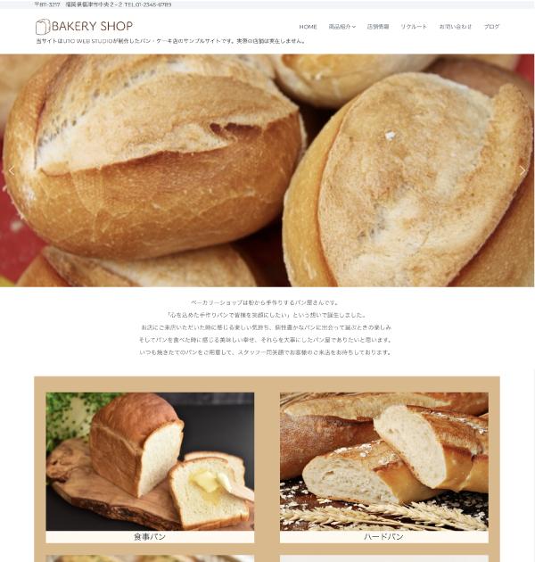 格安 ホームページ制作 パン屋 ・ケーキ屋向け