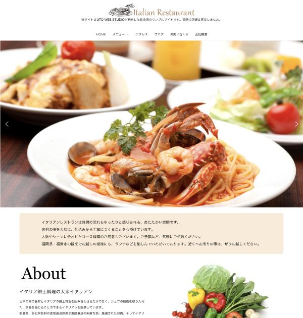 格安 ホームページ制作 カフェ・レストラン向け