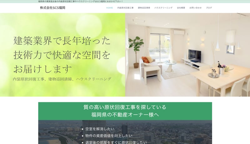 株式会社SCS福岡