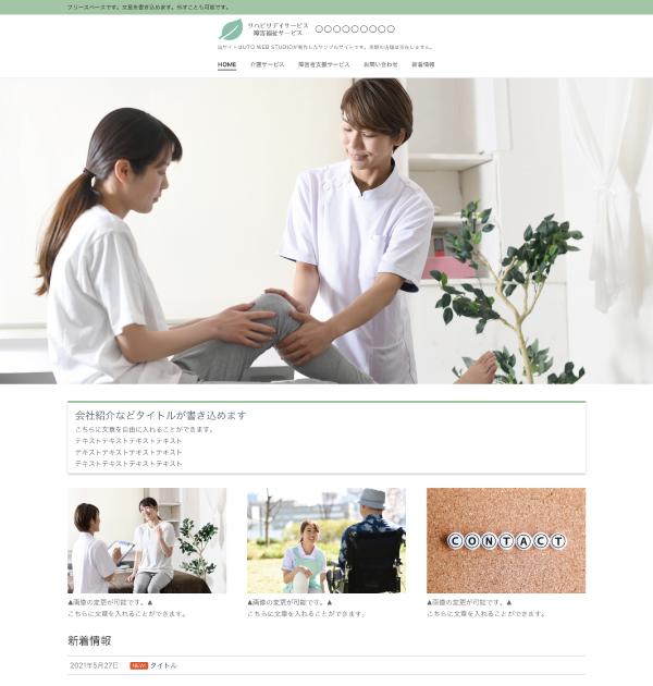 介護 福祉向き ホームページ制作 ビジネスページ