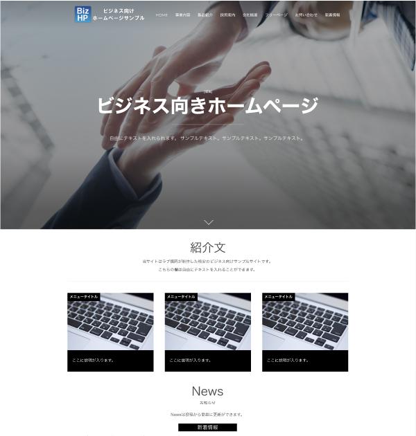 格安 ホームページ制作 企業向け ビジネスサイト