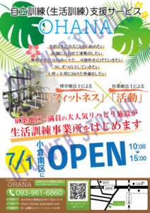 北九州 自立訓練 生活訓練 障害者支援サービス ITSUKI チラシ リーフレット
