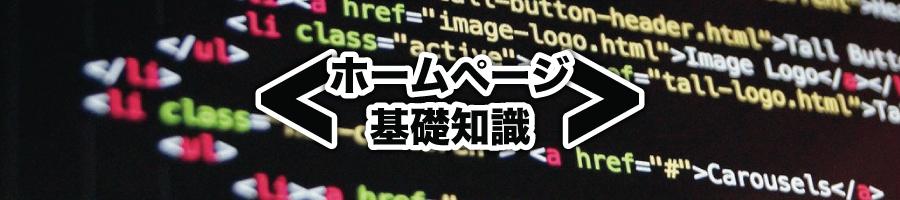 福岡 福津 ホームページ制作